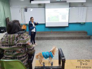 動物輔助治療 演講